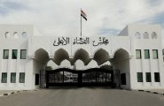مجلس القضاء الأعلى العراقي.jpg