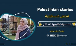 ابتسامة لكاميرا الاحتلال.jpg