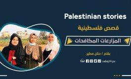 قصص فلسطينية موقع.jpg