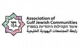 رابطة المجتمعات اليهودية الخليجية.jpg