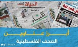 صحف فلسطينية.jpeg
