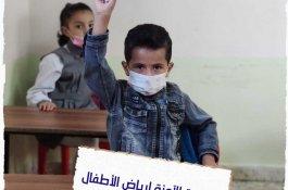 العودة الآمنة لرياض الأطفال في محافظة خانيونس وسط إجراءات إحترازية مشددة