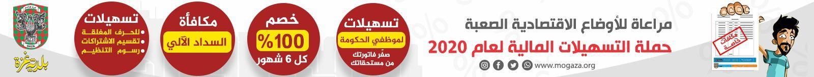 إعلان بلدية غزة